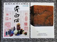 2 Booklets SEALS OF QI BASHI + SHANGHAI MUSEUM CHINESE SEAL GALLERY Illustrated