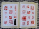 Another image of 2 Booklets SEALS OF QI BASHI + SHANGHAI MUSEUM CHINESE SEAL GALLERY Illustrated