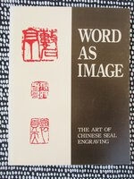 WORD AS IMAGE: ART OF CHINESE SEAL ENGRAVING Illustrated Exhibition Catalog 1992 by Kuo, Jason C.