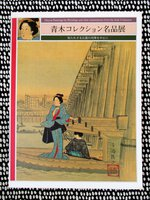 UKIYOE PAINTINGS by HIROSHIGE & Other MASTERS the AOKI COLLECTION w/ 209 Plates