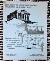 SOCIAL STUDIES for GREEK IMMIGRANT CHILDREN in CHICAGO Text in GREEK 1977