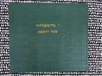 YOSEF / JOSEPH TRUMPELDOR - ZIONIST ACTIVIST Hero of TEL HAI, ISRAEL Illustrated Book in HEBREW