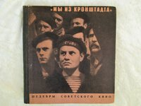 THE SAILORS OF KRONSTADT a SHOT BY SHOT FILM BOOK of the Classic 1936 SOVIET FILM Text in RUSSIAN Published in Moscow 1968 by Efim Dzigan