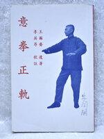 CHINESE BOXING Martial Arts YI QUAN Traditional Combat WANG XIANGZHAI Hong Kong by Lee Ying-Arng