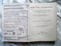 1864 BEZAE CODEX CANTABRIGIENSIS of the 6th Century Manuscript of the FOUR GOSPELS and ACTS of the APOSTLES by Frederick H. Scrivener, editor