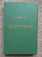 MUSIC IN JEWISH LIFE Canadian and American CANTORS History & Genealogy 1957 by Nathan Stolnitz