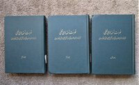 THREE VOLUMES Catalog of Early ISLAMIC MANUSCRIPTS in the MAR'ASHI NAJAFI LIBRARY w/ 600+ PLATES / Fihrist-i nuskhahha-yi khatti-i Kitabkhanah-'i 'Umumi-i Hazrat-i Ayat Allah al-'Uzma Najafi Mar'ashi PERSIAN TEXT