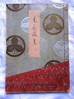 1934 Tokyo Bijutsu Kurabu KOSETSUSAI YAMAUCHI-SHI MOMIYAMA KEIKA-SHI ZOHIN NYUSATSU MOKUROKU Japanese Art AUCTION CATALOG