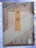 1935 Tokyo Bijutsu Kurabu JAPANESE ART AUCTION CATALOG Kuriyama-ke Aizohin Nyusatsu