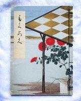 1929 JAPANESE AUCTION CATALOG Tokyo Bijutsu Kurabu KO HATANO SHOGORO-SHI AIZOHIN TOKOHAMA-SHI BOKE SHOZOHIN NYUSATSU Mokuroku