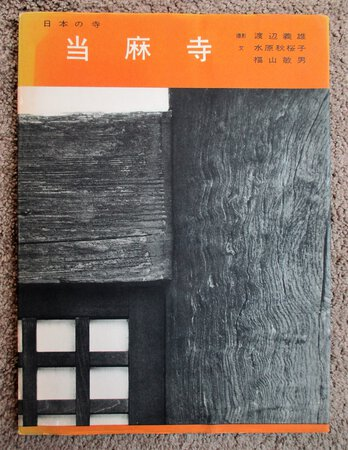 TAIMA-JI : BUDDHIST TEMPLES IN JAPAN Photographs by YOSHIO WATANABE Scarce 1961 by Yoshio Watanabe