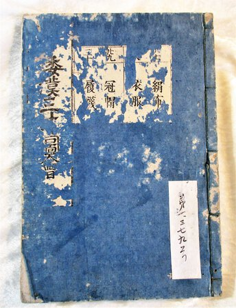 1712 SINO-JAPANESE ENCYCLOPEDIA of TEXTILES, GARMENTS and FOOTWEAR Illustrated / WAKAN SANSAI ZUE by Ryoan Terashima