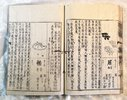 Another image of 1712 SINO-JAPANESE ENCYCLOPEDIA of TEXTILES, GARMENTS and FOOTWEAR Illustrated / WAKAN SANSAI ZUE by Ryoan Terashima