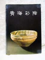 NEOLITHIC CHINESE POTTERY Fully ILLUSTRATED Chinese Book w/ 200 PLATES 1980