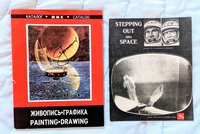 RUSSIAN FANTASY SPACE ART by 60 ARTISTS **SIGNED by ALEXEI LEONOV** The First Man to Walk in Space by Alexei Leonov, et al