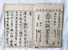 Another image of 1719 ILLUSTRATED ENCYCLOPEDIA of CHINA / MOROKOSHI KINMO ZUI - SIX JAPANESE WOODBLOCK PRINTED BOOKS by Sen'an Hirazumi