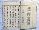 Another image of 1837 En'o Gafu / MARUYAMA OKYO - SET of TWO JAPANESE PICTURE BOOKS ILLUSTRATED with WOODBLOCK PRINTS by Yamaguchi Soken