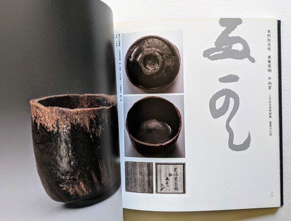 KOETSU & RAKU DONYU - TWO RAKU TEABOWLS - TWO COMPANIONS Exhibition Catalog 2006 by Hon'Ami Koetsu, Donyu, et al